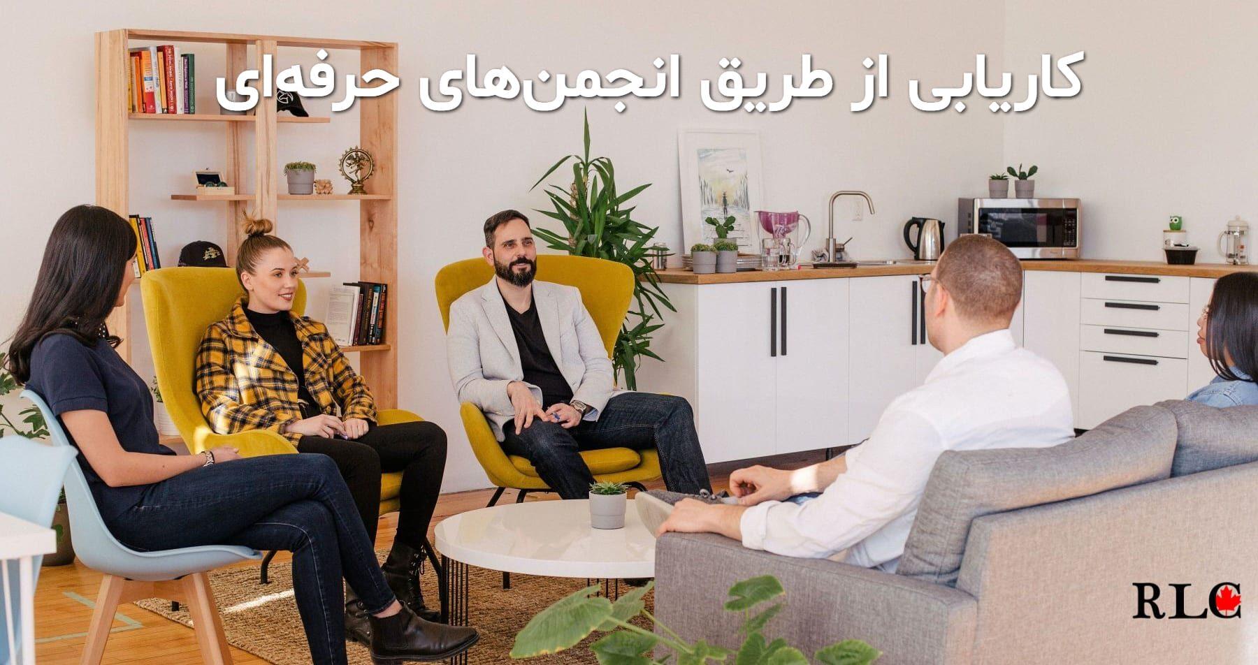کاریابی انجمنهای حرفهای عکس اصلی