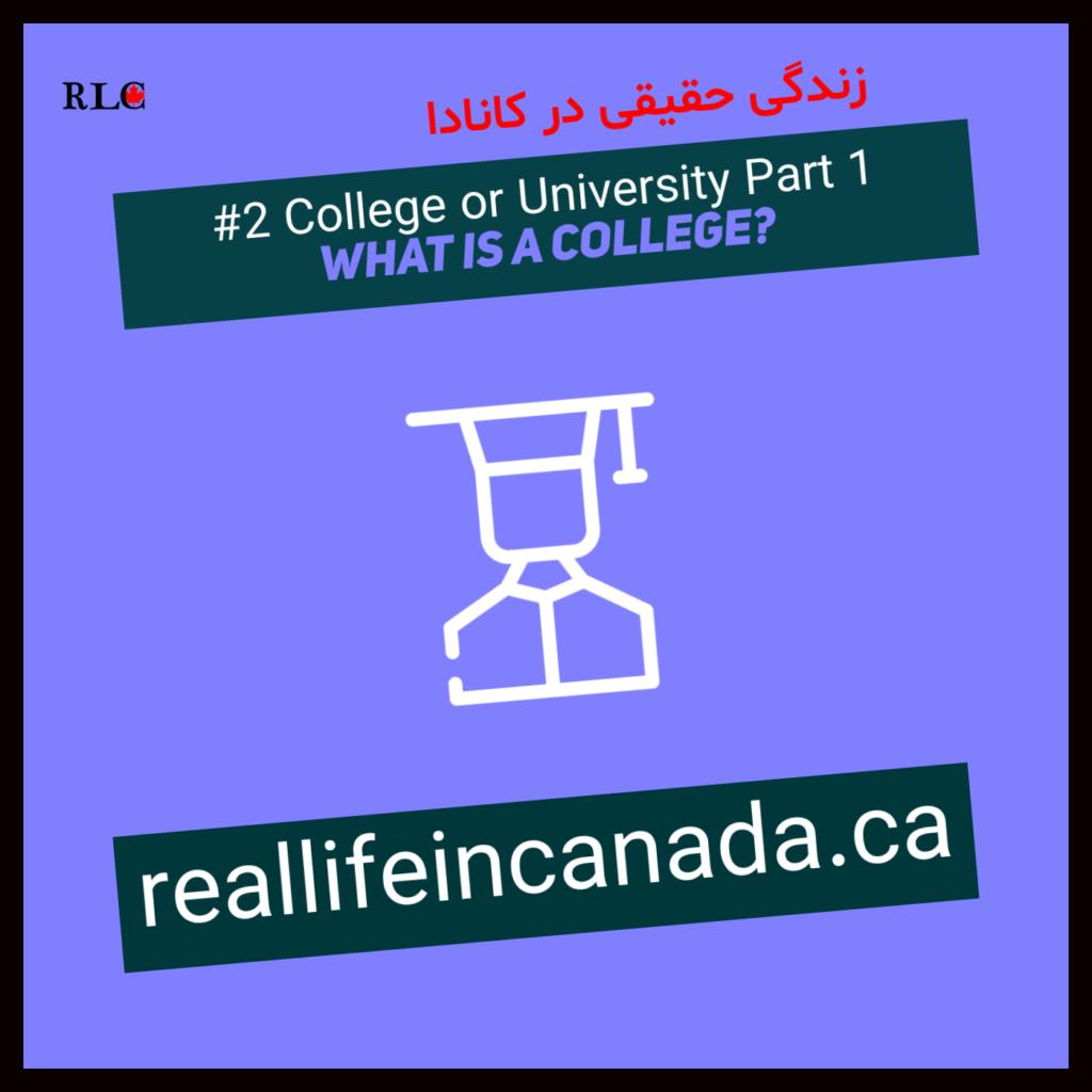 کالج یا دانشگاه؟ قسمت اول – کالج کجاست؟