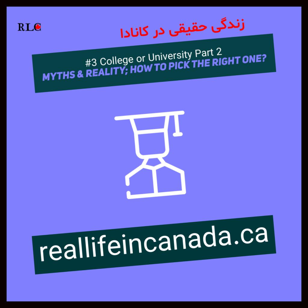 کالج یا دانشگاه، قسمت دوم: باورهای رایج و حقیقت دربارهی این دو و چطور درست انتخاب کنیم؟
