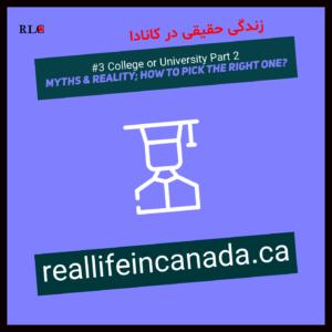 کالج یا دانشگاه قسمت دوم