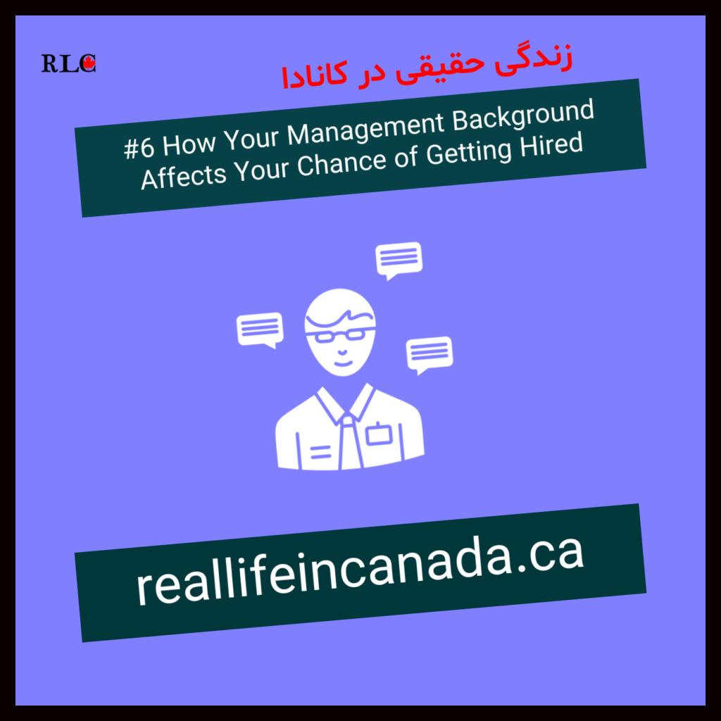 سابقهی مدیریتی چه تاثیری در یافتن اولین شغل کانادایی دارد؟