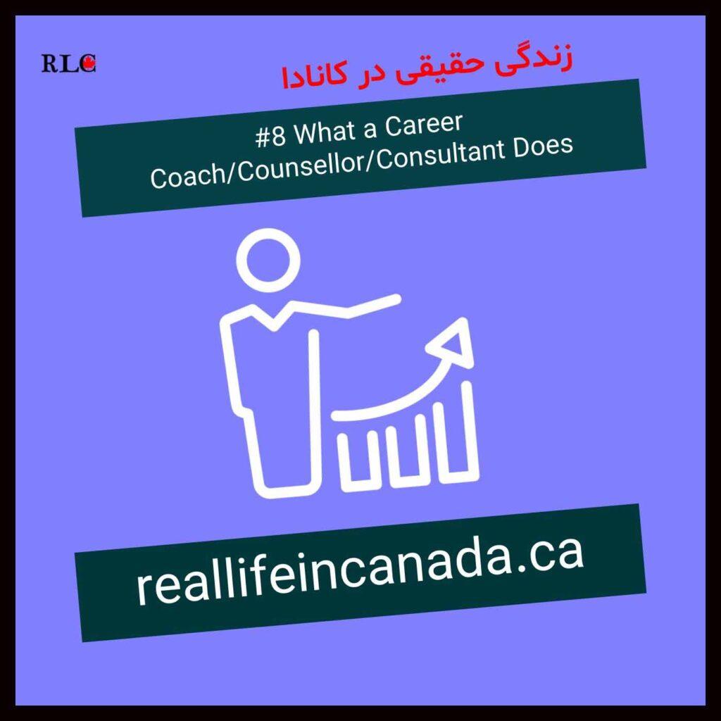 مربی شغلی و مشاور یا راهنمای شغلی کیست و چه کاری برای شما میتواند انجام دهد
